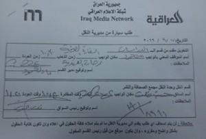 توقيع الموظف عادل حمود بدلا من مدير التحرير