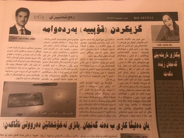 التقرير الذي كتبه الصحفي باللغة الكردية