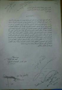 نص كتاب الزميل احمد عبد السادة الى مدير الشبكة السيد علي الشلاه