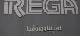 """اغلاق قناة """"ريكا"""" الفضائية بسبب الازمة المالية في اقليم كردستان"""