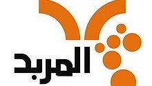 مراسل المربد يتعرض للضرب و التهديد بالقتل اثناء تغطيته لتظاهرة في مشفى البصرة