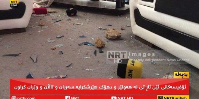مهاجمة مكتبي قناة NRT في اربيل و دهوك و تحطيم اجزاء كبيرة وسرقة معدات إعلامية ليلة أمس