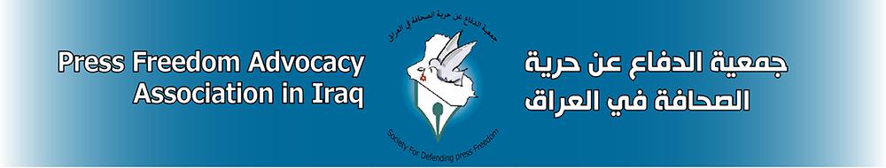 جمعية الدفاع عن حرية الصحافة في العراق