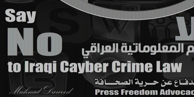 جمعية الدفاع عن حرية الصحافة تدعو البرلمان الى رد مشروع قانون جرائم المعلوماتية الى مجلس الوزراء
